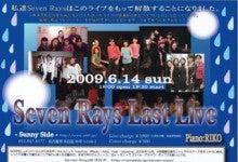 Seven Raysのブログ-Last lIVEフライヤー