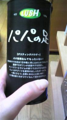 akimiblogさんのブログ-090530_214619.jpg
