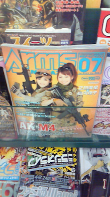正田美里(ショルダーみさみさ)Official Blog「もっとウピウピにな~れ♪」by Ameba-200905311558000.jpg