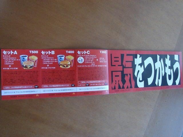 神戸で美味しい暮らし-マクド クーポン1