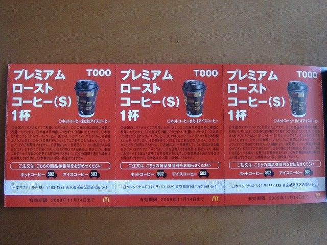 神戸で美味しい暮らし-マクド コーヒー