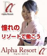 アルファリゾートスタッフのブログ-アルファリゾートへ