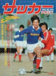 サッカーマガジン 1984年3月号 N...