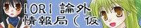 IORI論外情報局(仮)-バナー