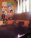 竹内都子オフィシャルブログ「みやこ食堂」Powered by Ameba-yadokari