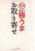 竹内都子オフィシャルブログ「みやこ食堂」Powered by Ameba-gokuuma