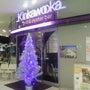 Kinkawooka…