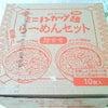 即席ミニノンカップ麺 らーめんセット 詰合せの画像