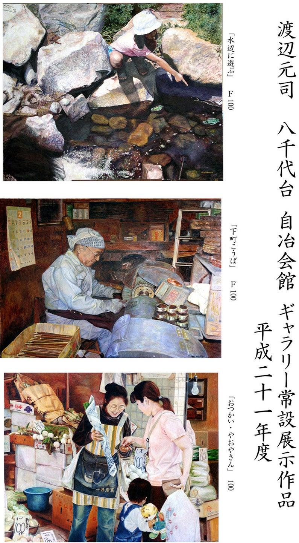 渡辺元司の絵画作品