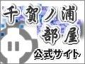 千賀ノ浦部屋 公式サイト