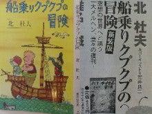 レフティやすおの作文工房-船乗りクプクプの冒険