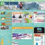 ボディボード専門店 THE OFFING(ザ オフィング)