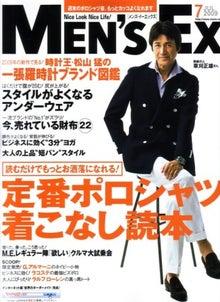 VESTA-Men's EX7月号