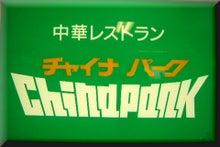 札幌にある不動産会社の経営企画室 カチョーのニチジョー-看板