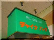 札幌にある不動産会社の経営企画室 カチョーのニチジョー-行灯