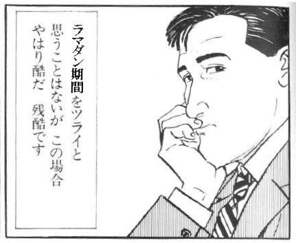 札幌にある不動産会社の経営企画室 カチョーのニチジョー-残酷すぎる
