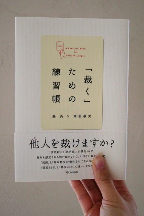 kukkaのデザインな毎日-「裁く」ための練習帳1