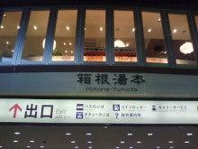 セラミックのブログ-湯本駅