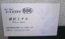 リコのブログ-090608_1414~010001.jpg
