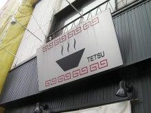 HIKAKIN Official Blog-TETSU