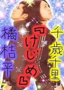 磯貝龍虎オフィシャルブログ「龍虎は元気でやってます」Powered by Ameba-Jewella0605.jpg