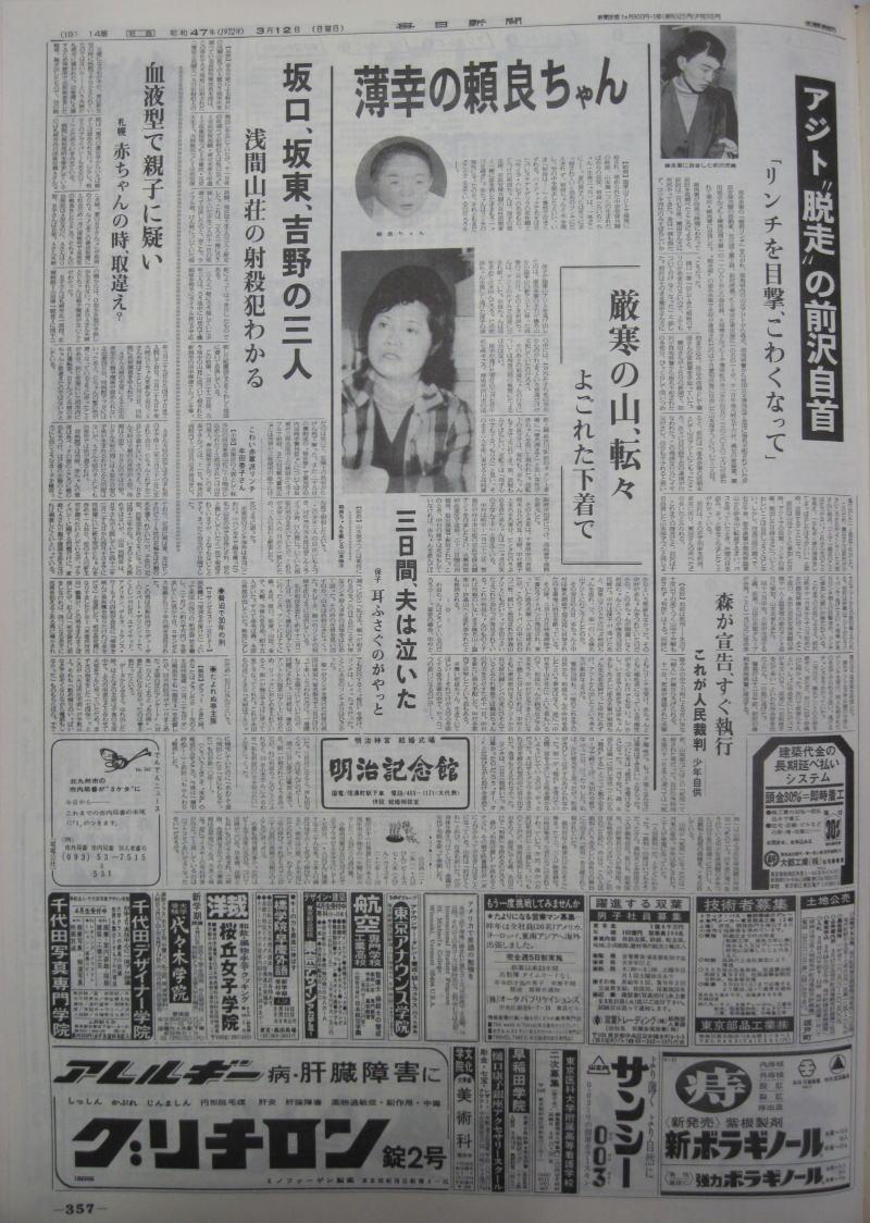1972年3月12日 頼良ちゃんを救え...