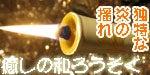 京都職人~つくりびと~店長の京モノblog