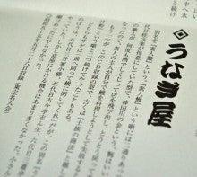 落語『うなぎ屋』〜柳家小さん・名演集9〜   鰻に魅せられて