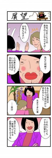 四コマストーリー漫画 『ベタブタ』-2009/06/11