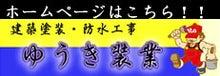"""塗装・外壁塗装 僕らの会社""""ゆうき装業""""/山形県-ゆうき装業HP"""