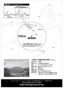 『六ヶ所村ラプソディー』~オフィシャルブログ-06/28-2