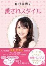 有村実樹オフィシャルブログ「みきの休日」Powered by Ameba