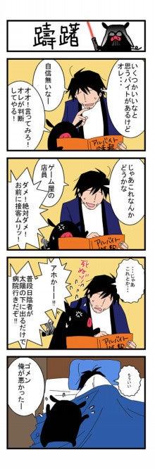 四コマストーリー漫画 『ベタブタ』-2009/06/12