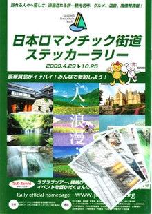 信州かぶむら交民館(図書部)-ステッカーラリー2009