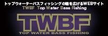 TWBF トップウォーター バス フィッシング-リンクバナー