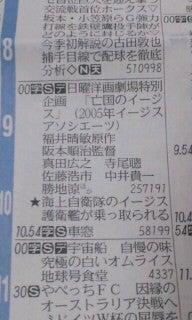 森渉オフィシャルブログ「わたるの毎日運動会」Powered by Ameba-090614_1236~02.jpg