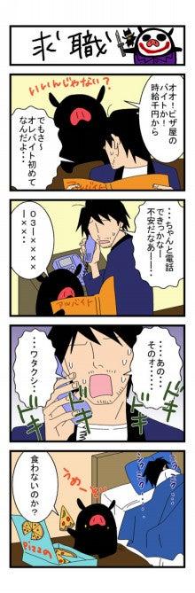 四コマストーリー漫画 『ベタブタ』-2009/06/15