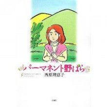 姫オーラでGO☆Happy-Mindで人生は変わる!?