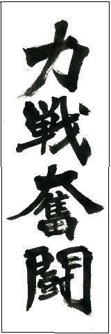 四字熟語 de 書 (力戦奮闘)   せいはの部屋