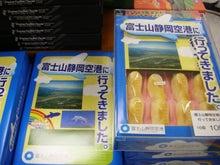 ビビのブログ-空港のお土産