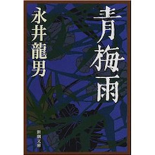 本の畑-青梅雨