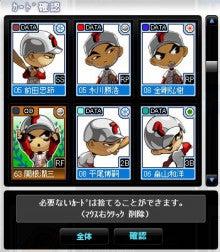 【レジェンドナイン.COM】管理人のレジェンドナイン攻略ブログ-2009年6月カードミックス3-3