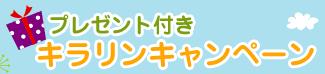 meromero park 運営事務局-キラリンキャンペーン