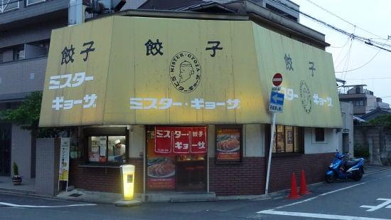 たまたま京都に住んでます。- ミスター餃子・外観