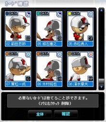 【レジェンドナイン.COM】管理人のレジェンドナイン攻略ブログ-2009年6月カードミックス4-6