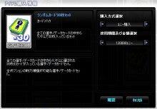 【レジェンドナイン.COM】管理人のレジェンドナイン攻略ブログ-2009年6月カードミックス5-1