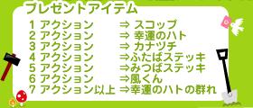 meromero park 運営事務局-ビンゴ