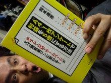 アメリカザリガニ柳原オフィシャルブログ ヤナギハライブログ Powered by Ameba