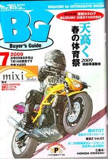 信州かぶむら交民館(図書部)-BG2009.7