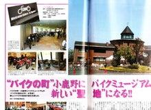 信州かぶむら交民館(図書部)-BG2009.7-1